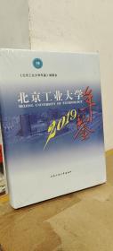 北京工业大学年鉴2019【全新未拆封】