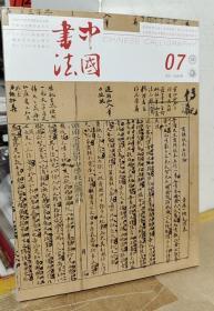 中国书法 2021 7(塑封)