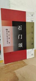 中国古代名碑名帖 石门颂