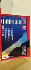 中国国家地理(长江专辑)内有一张赠送地图