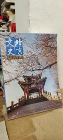 北京文史。 2021 1