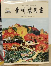 青州农民画
