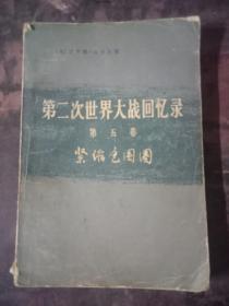 第二次世界大战回忆录【第五卷】下部
