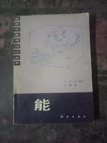 物理学基础知识丛书--能
