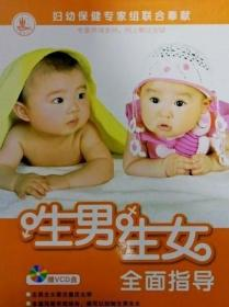 生男生女全面指导(无光盘)9787104024934王艳琴 著中国戏剧出版社