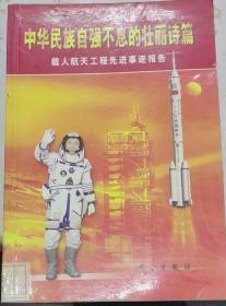 中华民族自强不息的壮丽诗篇:载人航天工程先进事迹报告