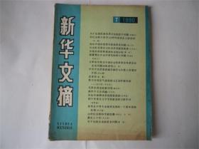 新华文摘(1990,7)