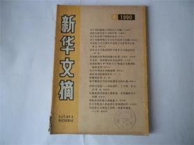 新华文摘(1990,4)