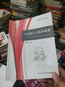马克思主义基本原理