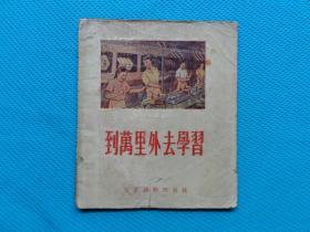 少见老版,到万里外去学习,新疆少数民族题材,1955年一印,仅仅25200册
