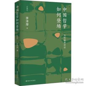 中国哲学如何登场——与刘绪源对谈(新编版)