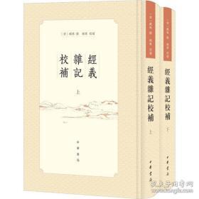 经义杂记校补(繁体竖排·全2册)