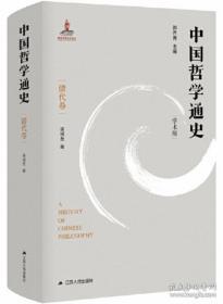 中国哲学通史·清代卷(布面精装)