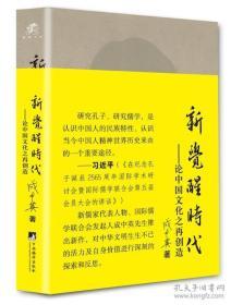 新觉醒时代:论中国文化之再创造(第三代新儒家代表成中英作品)