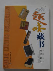 《趣味收藏》系列--趣味藏书