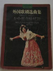外国歌剧选曲集:女中低音咏叹调
