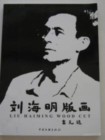 刘海明版画