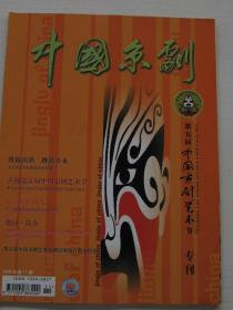 中国京剧2008年第11期