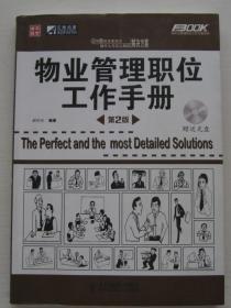 物业管理职位工作手册【无光盘】