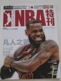 NBA特刊 2018年5月上