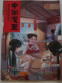 中国漫画2016 11