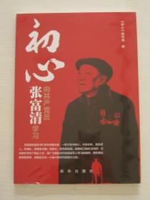 初心:向共产党员张富清学习【全新】