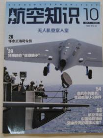 航空知识2020 10