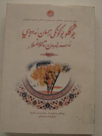 中国当代文学作品选粹(2014 ) 维吾尔语卷(中篇小说)