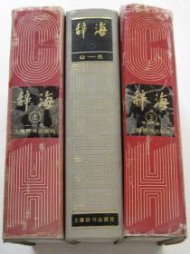辞海(1989年版)上中下全三册   书口有章
