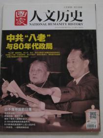国家人文历史(2014/11 上)
