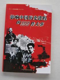 影响中国历史进程的100件大事