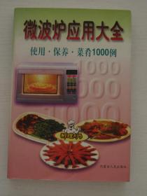 微波炉应用大全:使用·保养·菜肴1000例