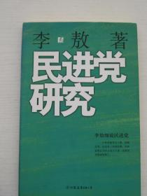 民进党研究