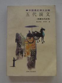 中国通史演义全编《五代演义》