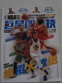 NBA巨星必杀技第八辑