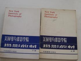 美国纽约摄影学院摄影教材(上下册)