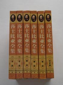 莎士比亚全集1.2.3.4.5.6册合售
