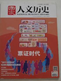 国家人文历史(2014/3 上下)