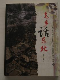 老乡话东北(下册)