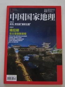 中国国家地理2015 03