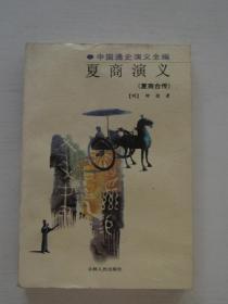 中国通史演义全编:夏商演义