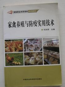 家禽养殖与防疫实用技术