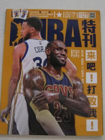 NBA特刊 2017年6月下