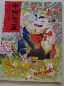 中国漫画2017年1&2合刊
