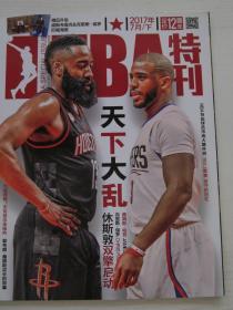 NBA特刊 2017年7月下