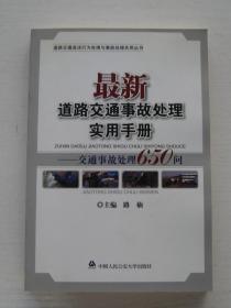 最新道路交通事故处理实用手册:交通事故处理650问