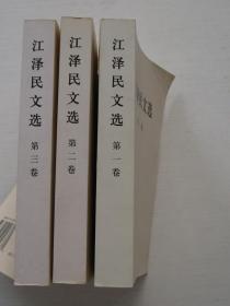 江泽民文选(第1.2.3卷)(全三卷)