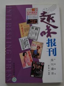 《趣味收藏》系列丛书--趣味报刊——中国报刊异趣大观