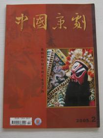 中国京剧2005  2