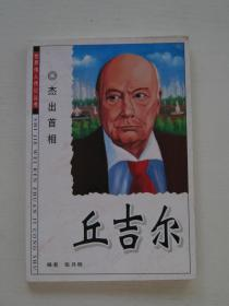 世界伟人传记丛书:丘吉尔